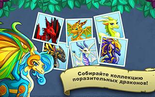 Dragon Story скриншот 2