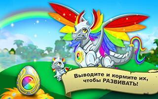Dragon Story скриншот 3