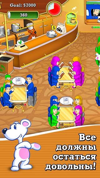 Lunch Rush: HD Free скриншот 4