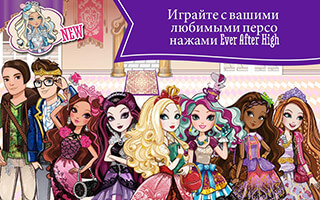 Ever After High: Tea Party Dash скриншот 1