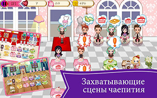 Ever After High: Tea Party Dash скриншот 4