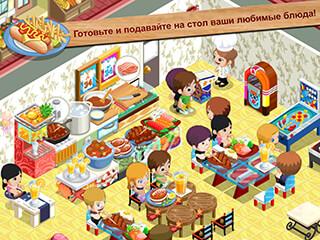 Restaurant Story скриншот 3