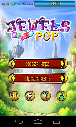 Jewels Pop скриншот 1