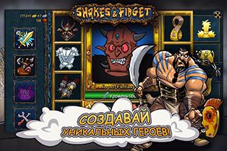 Shakes And Fidget скриншот 2