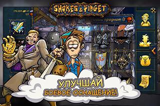 Shakes And Fidget скриншот 3