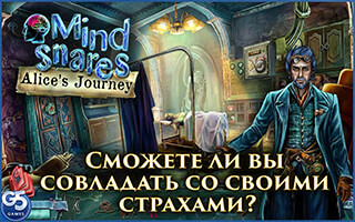 Mind Snares: Alice's Journey скриншот 1