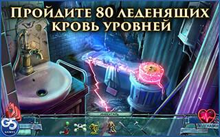 Mind Snares: Alice's Journey скриншот 2