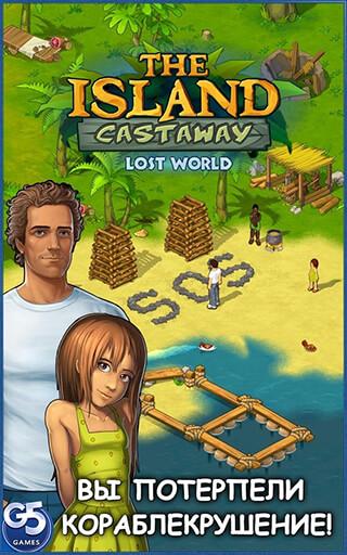 Island Castaway: Lost World скриншот 1