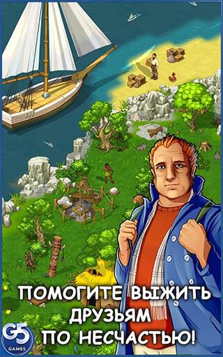 Island Castaway: Lost World скриншот 2
