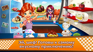 Cooking Tale скриншот 1