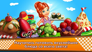 Cooking Tale скриншот 4