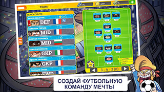 Soccer Maniacs: Manager Online скриншот 1