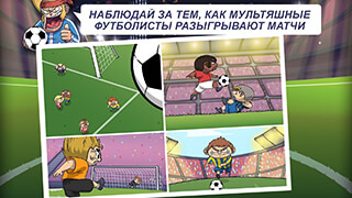 Soccer Maniacs: Manager Online скриншот 2