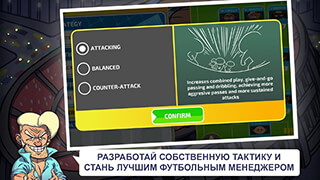 Soccer Maniacs: Manager Online скриншот 4