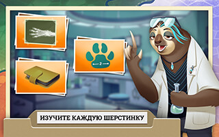 Zootopia: Crime Files скриншот 2