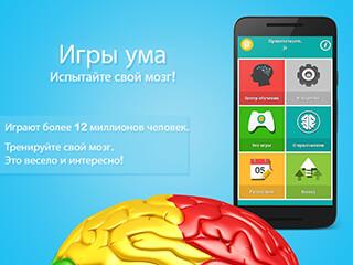 Mind Games скриншот 1