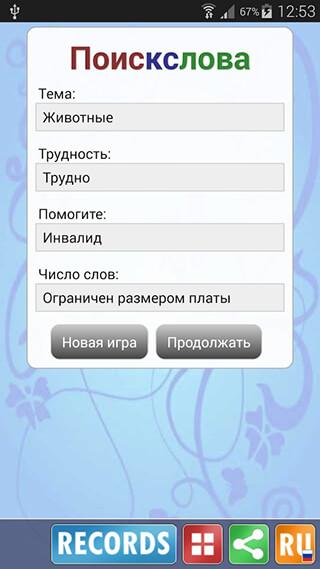 Word Search скриншот 1
