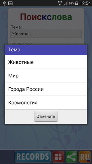 Word Search скриншот 2