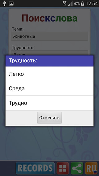 Word Search скриншот 3