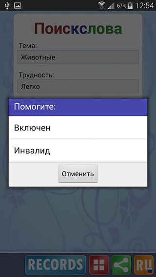 Word Search скриншот 4