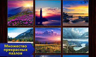 Jigsaw Puzzles Epic скриншот 2
