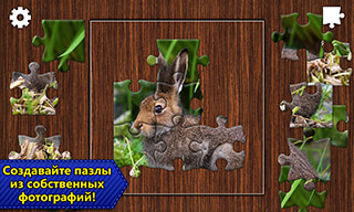 Jigsaw Puzzles Epic скриншот 4
