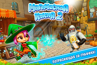 Magic Kitchen 2 скриншот 1
