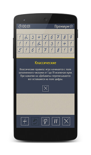 Take Ten: Puzzle With Numbers скриншот 2