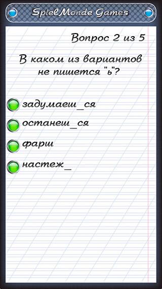 Тест по русскому языку скриншот 1
