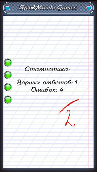 Тест по русскому языку скриншот 2