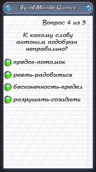 Тест по русскому языку скриншот 3