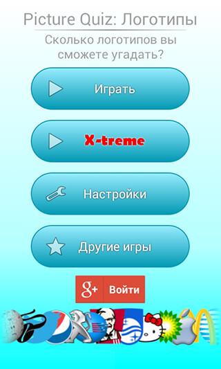 Picture Quiz: Logos скриншот 2