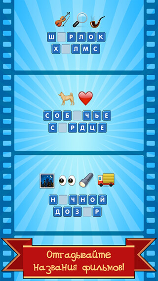 Emojination: Emoticon Game скриншот 3