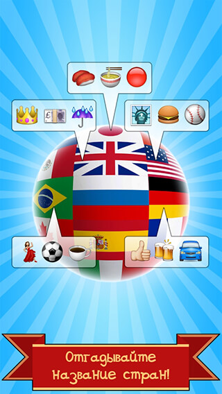 Emojination: Emoticon Game скриншот 4