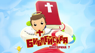 Bible Quiz 3D: Religious Game скриншот 1