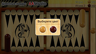 Backgammon: Narde скриншот 1
