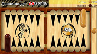 Backgammon: Narde скриншот 2