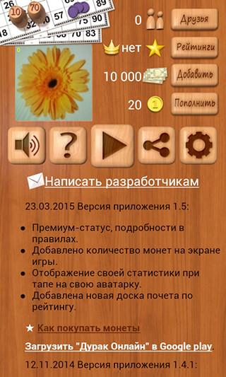 Loto Online скриншот 2