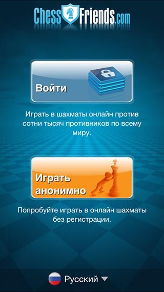 Chess Online скриншот 3