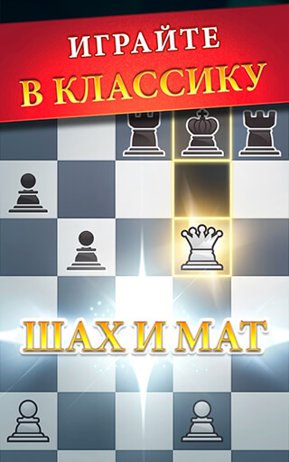 Chess With Friends: Free скриншот 1