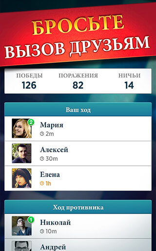 Chess With Friends: Free скриншот 2