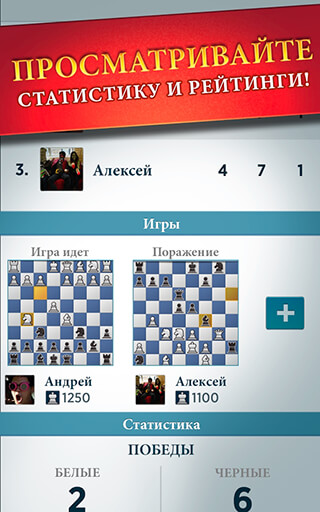 Chess With Friends: Free скриншот 3