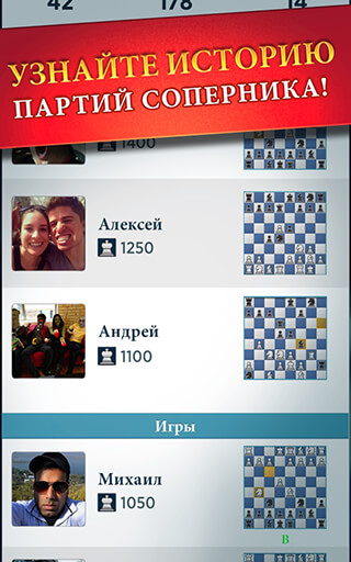 Chess With Friends: Free скриншот 4