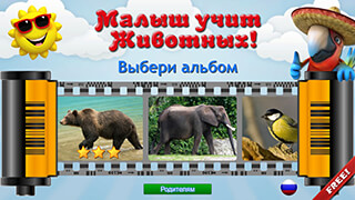 Animals For Kids: Flashcards скриншот 1