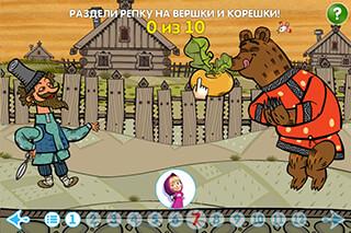 Машины сказки: Вершки и корешки скриншот 3