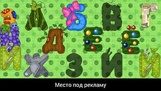 Для детей соображалка скриншот 3