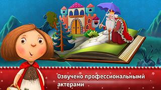 Сказки волшебного леса скриншот 4