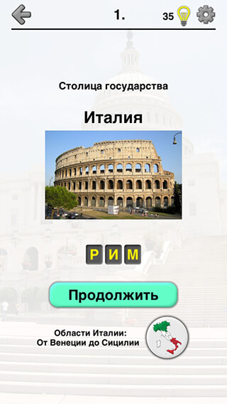 All World Capitals: City Quiz скриншот 1
