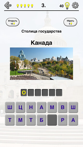 All World Capitals: City Quiz скриншот 2