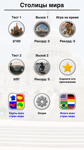 All World Capitals: City Quiz скриншот 3
